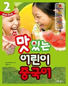 NEW 맛있는 어린이 중국어 2 - 메인북