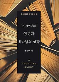 존 파이퍼의 성경과 하나님의 영광