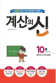 계산의 신 10 - 초등 5학년 2학기
