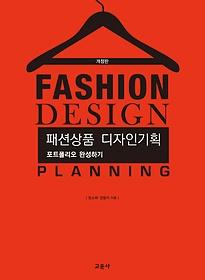 패션상품 디자인기획  = Fashion design planning  : 포트폴리오 완성하기