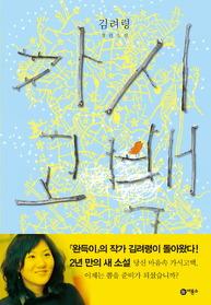 가시고백 :김려령 장편소설