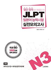 "<font title=""일단 합격하고 오겠습니다 JLPT 일본어능력시험 실전모의고사 N3"">일단 합격하고 오겠습니다 JLPT 일본어능력...</font>"