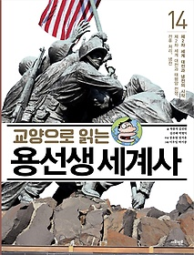 "<font title=""교양으로 읽는 용선생 세계사 14 - 제2차 세계 대전과 냉전의 시작"">교양으로 읽는 용선생 세계사 14 - 제2차 ...</font>"