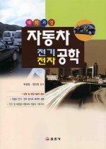 자동차 전기전자 공학 (개정증보판)