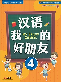 My Friend Chinese 4