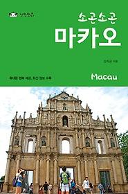 소곤소곤 마카오 (2017~2018)