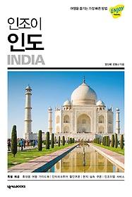 (2019)인조이 인도  =India  :여행을 즐기는 가장 빠른 방법