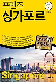 프렌즈 싱가포르 Season 5 (2020~2021)