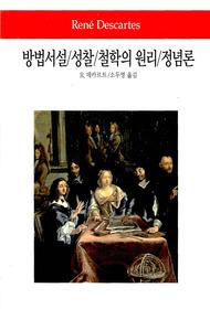 방법서설/성찰/철학의 원리/정념론