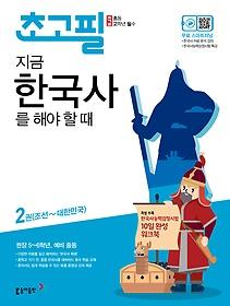 초고필 지금, 한국사를 해야 할 때 2 - 조선 ~ 대한민국