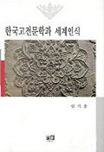 한국고전문학과 세계인식