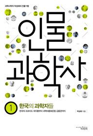 인물 과학사 1 - 한국의 과학자들