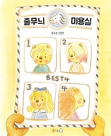 줄무늬 미용실 :홍유경 그림책 =Stripe hair salon