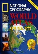 세계 지도 탐험 - WORLD ATLAS