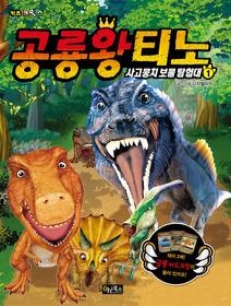 공룡왕 티노 1