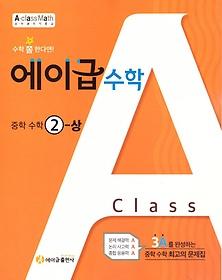 에이급 수학 중학 수학 2 (상/ 2021년용)