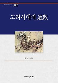 고려시대의 도교