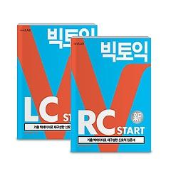 빅토익 LC+RC START 패키지