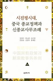 "<font title=""시진핑시대, 중국 종교정책과 신종교사무조례"">시진핑시대, 중국 종교정책과 신종교사무조...</font>"