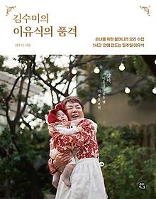 김수미의 이유식의 품격