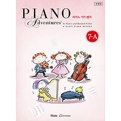 피아노 어드벤처 7-A (올인원)