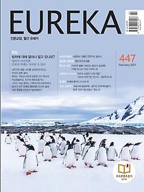 월간 유레카 2월호 447호