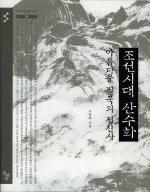 조선시대 산수화