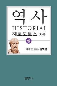 헤로도토스 역사 (상)