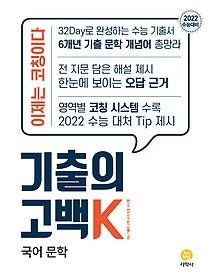 기출의 고백K 고3 국어 문학 (2021)