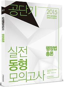 2015 공단기 실전동형모의고사 - 행정법총론