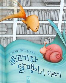 물고기와 달팽이의 이야기
