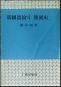 한국농정의 발전사 (韓國農政의 發展史)