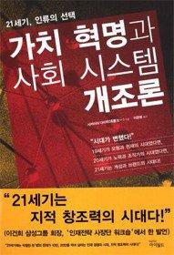 가치 혁명과 사회 시스템 개조론