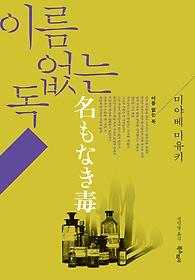 이름 없는 독 : 미야베 미유키 장편소설