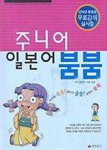 주니어 일본어 붐붐 (CD:1)