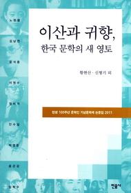 이산과 귀향, 한국 문학의 새 영토