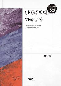 반공주의와 한국문학