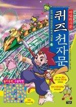 퀴즈 천자문 4 - 놀이공원 구출작전