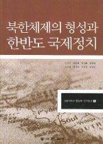 북한체제의 형성과 한반도 국제정치