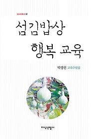 섬김밥상 행복교육