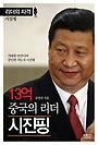 13억중국의리더 시진핑 : 리더의 자격 - 시진핑    /(김성진/하단참조)