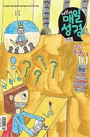 "<font title=""어린이 매일성경 (격월간) 5,6월호 - 저학년용(1~3학년)"">어린이 매일성경 (격월간) 5,6월호 - 저학...</font>"
