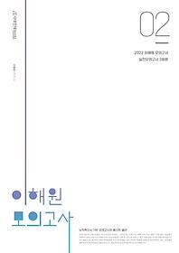 2022 이해원 모의고사 시즌 2 (2021년용)
