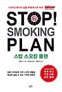 Stop Smoking Plan 스탑 스모킹 플랜 - 1,500만 독자의 삶을 혁명적으로 바꾼 금연 Easyway