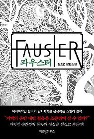 파우스터 :김호연 장편소설 =Fauster