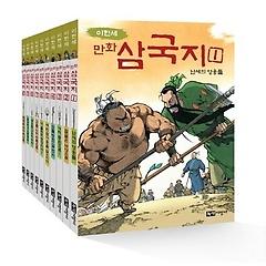 [녹색지팡이] 이현세 만화 삼국지 (전10권)