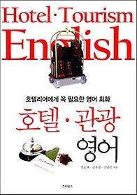 호텔 관광 영어 Hotel Tourism English