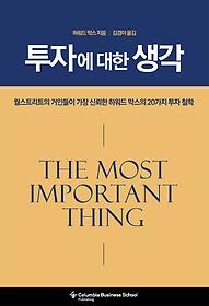 투자에 대한 생각 :월스트리트의 거인들이 가장 신뢰한 하워드 막스의 20가지 투자 철학
