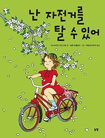 난 자전거를 탈 수 있어