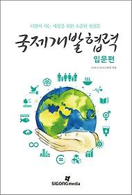 국제개발협력 - 입문편